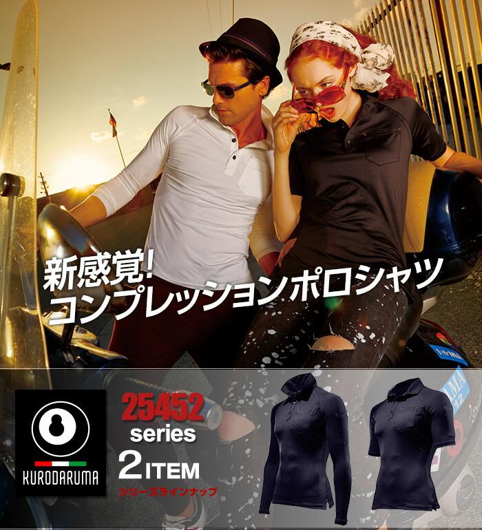 KURODARUMA(クロダルマ)新感覚!コンプレッションポロシャツ