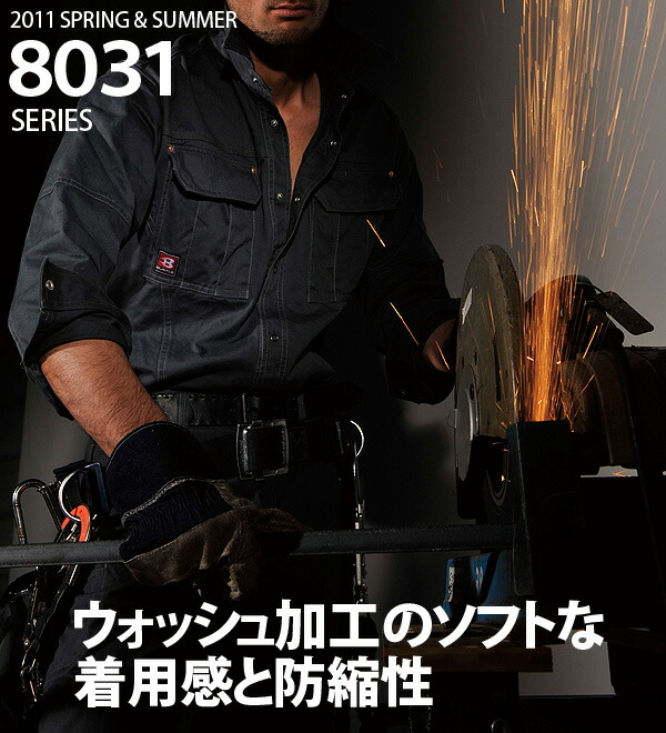 【BURTLE(バートル)】火や熱を扱う作業に適した綿100%素材!