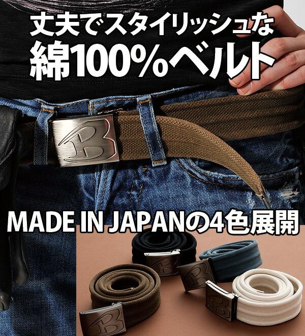【BURTLE(バートル)】 4008 綿100%ベルト