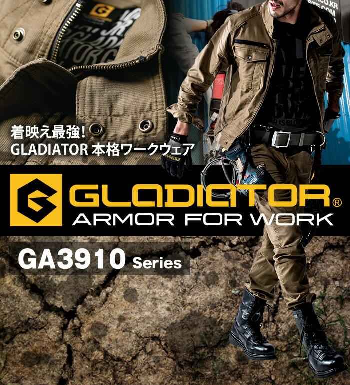 グラディエーター GA3910シリーズ