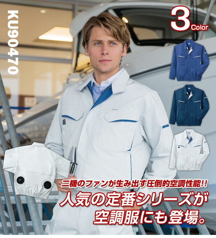 空調風神服 KU90470 長袖ブルゾン