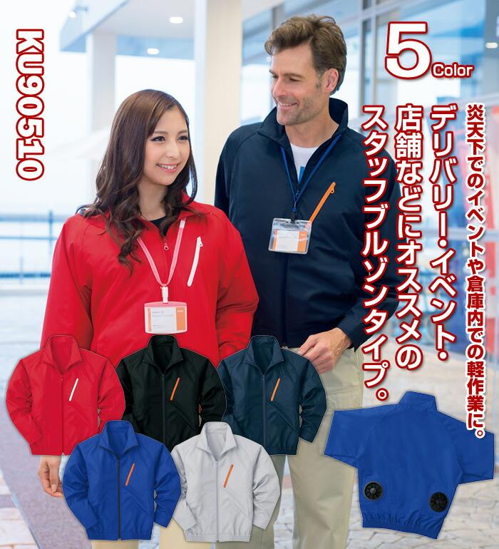 空調風神服 KU90510 長袖ブルゾン
