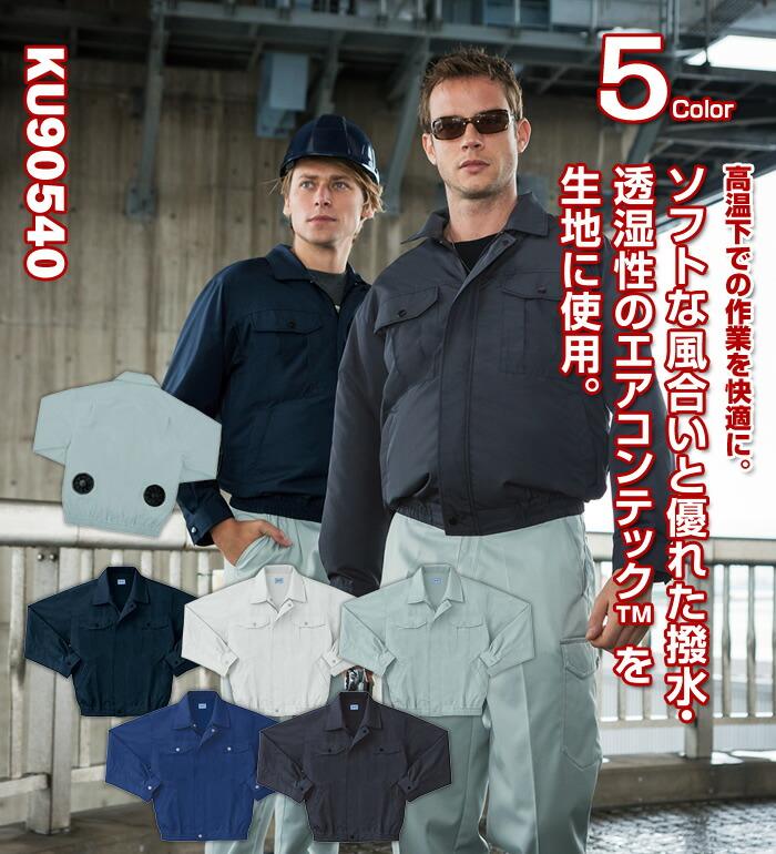 空調風神服 KU90540 長袖ブルゾン