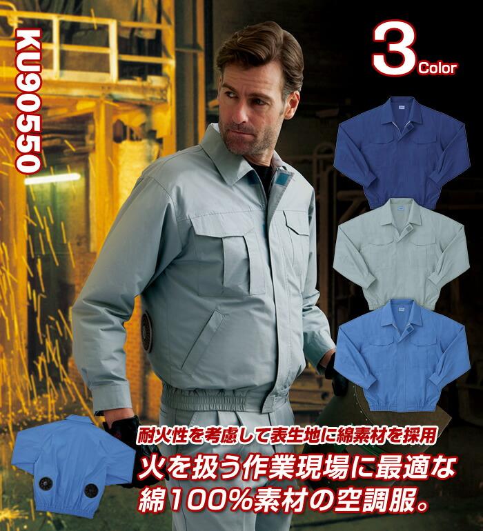 空調風神服 KU90550 長袖ブルゾン