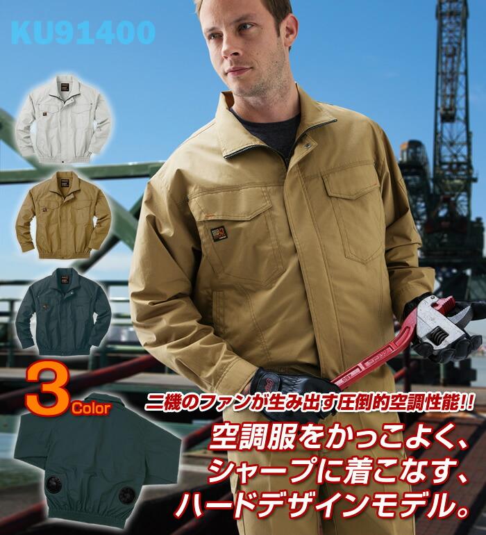 空調風神服 KU91400 長袖ブルゾン