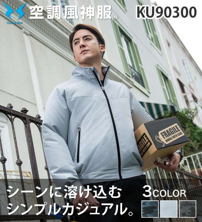 空調風神服 KU90300 長袖ブルゾン