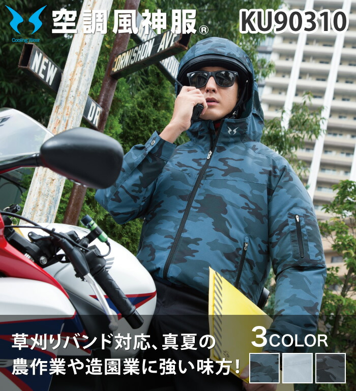 空調風神服 KU90310 長袖ブルゾン