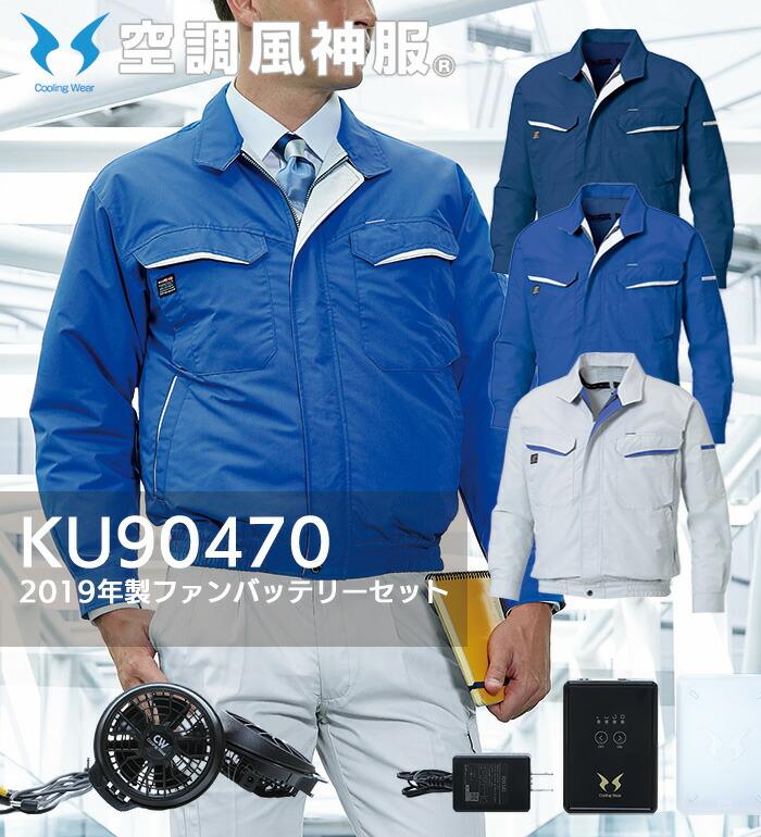 ファン付き扇風機付き作業服 空調服