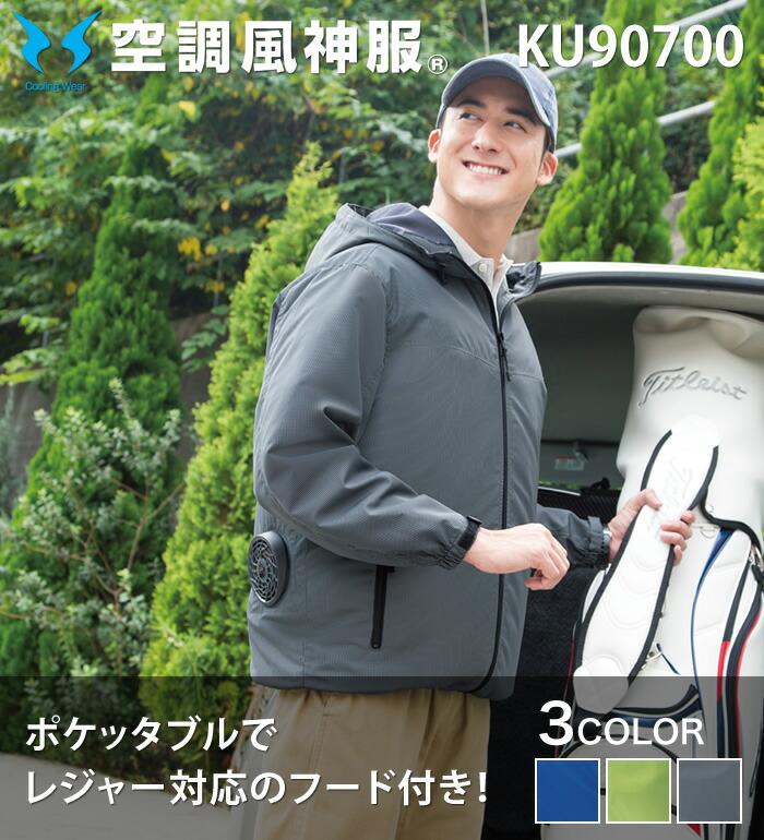空調風神服 KU90700 長袖ブルゾン
