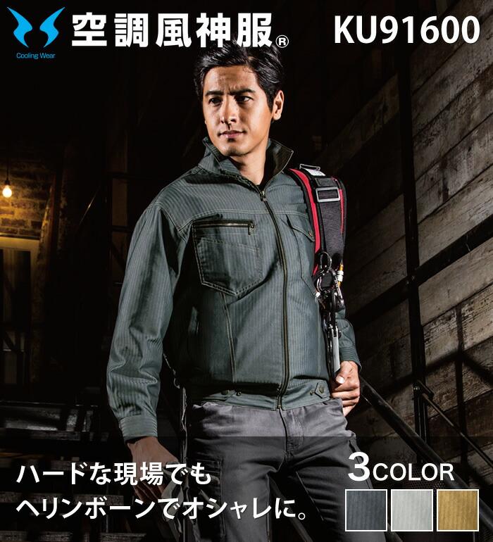 空調風神服 KU91600 長袖ブルゾン