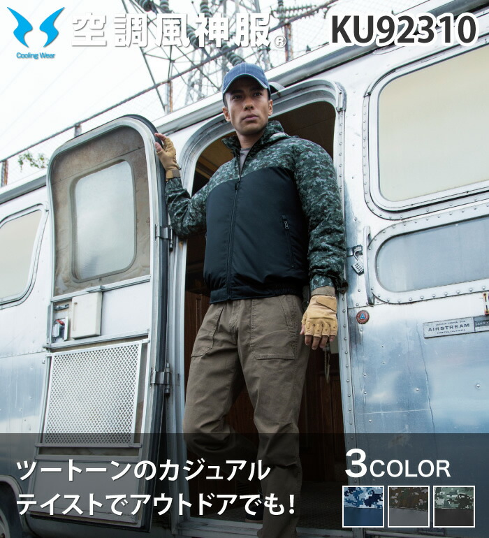 空調風神服 KU92310 長袖ブルゾン