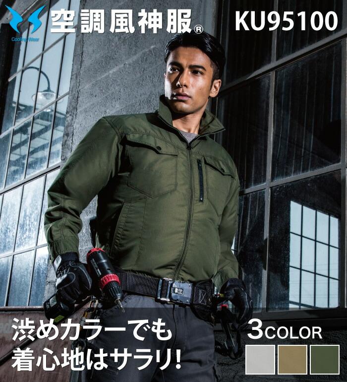 空調風神服 KU95100 長袖ブルゾン