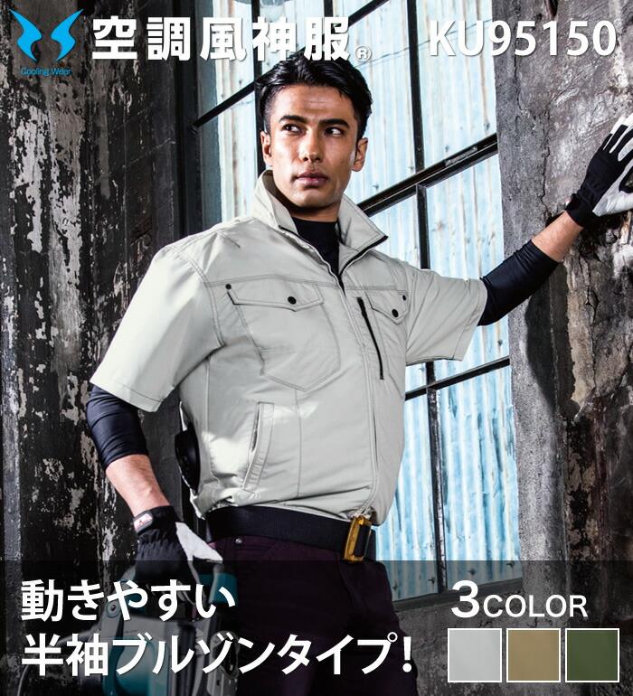 空調風神服 KU95150 半袖ブルゾン