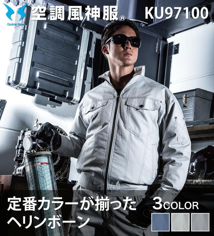 空調風神服 KU97100 長袖ブルゾン