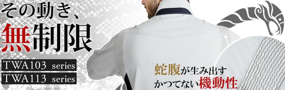 タカヤストレッチ長袖ジャケット