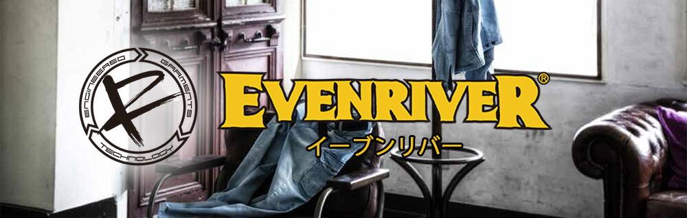 EVENRIVER(イーブンリバー)