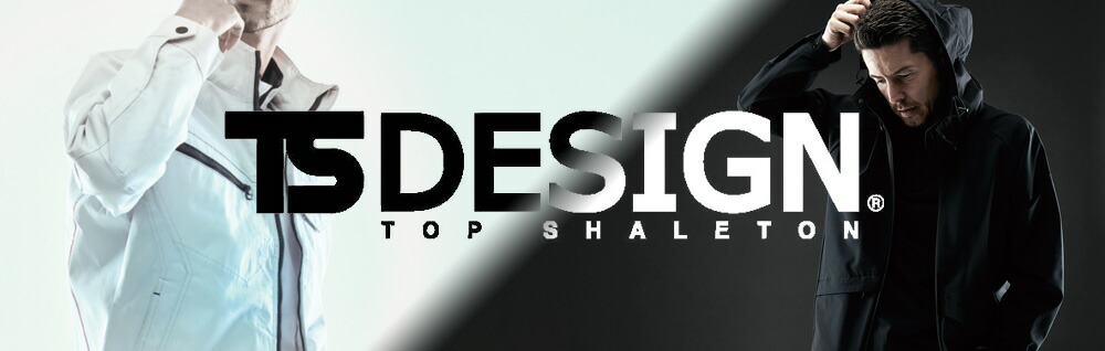 TSDESIGN(ティーエスデザイン)