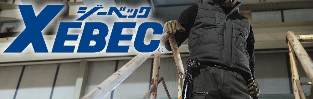 XEBEC(ジーベック)