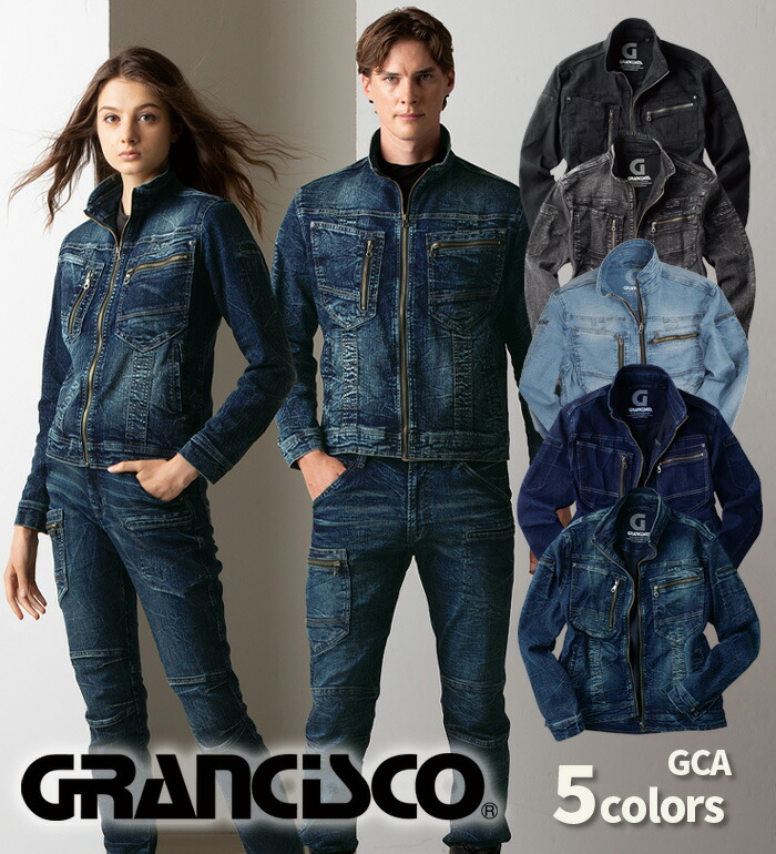 グランシスコGCA700デニムシリーズ