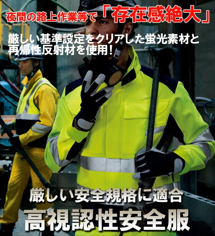【ナイトナイト (Night Knight) 】夜間作業も安心!3M社製の最高レベル反射材付き秋冬作業服