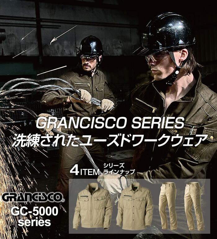 【GRANCISCO(グランシスコ)タカヤ商事】洗練されたユーズドワークウェア