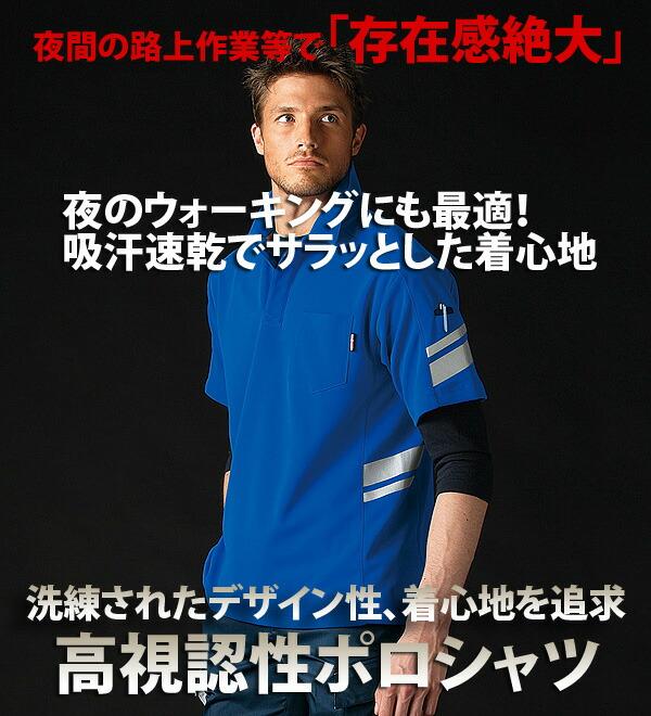 【ナイトナイト (Night Knight) 】高視認性半袖ポロシャツ
