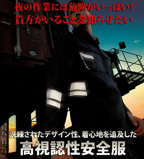 【ナイトナイト (Night Knight) 】高視認性春夏素材作業服