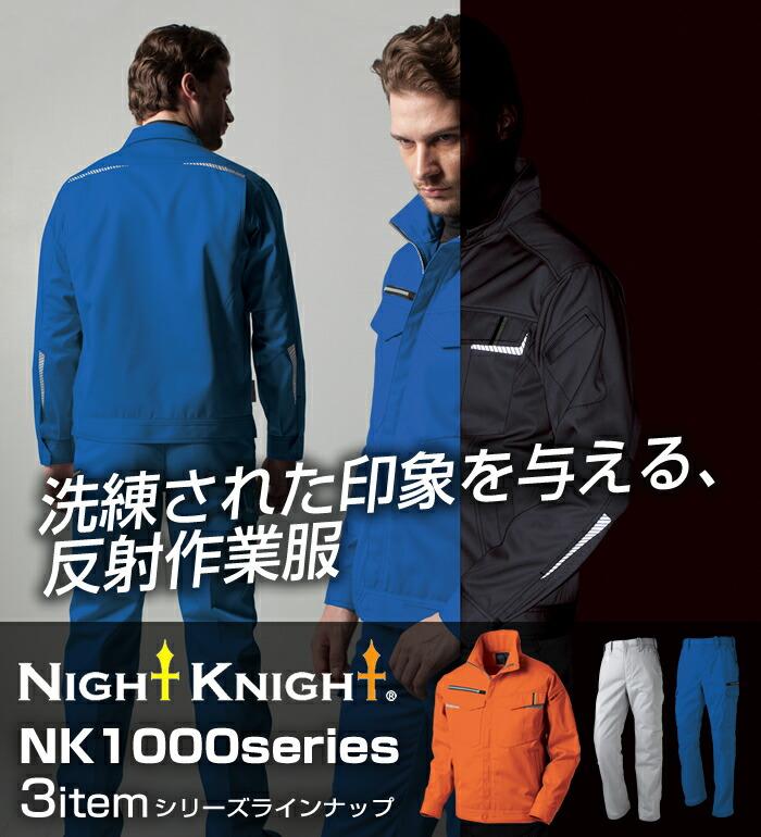 【ナイトナイト (Night Knight) 】反射材のNIGHT KNIGHT作業服