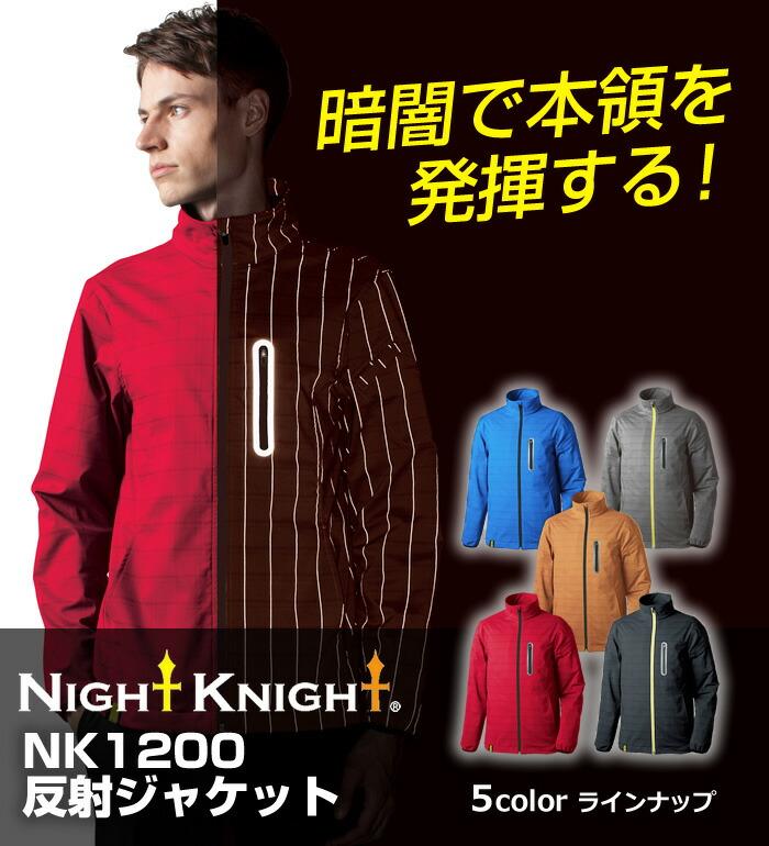【ナイトナイト (Night Knight) 】おしゃれチェックも暗くなれば反射材!反射ジャケット
