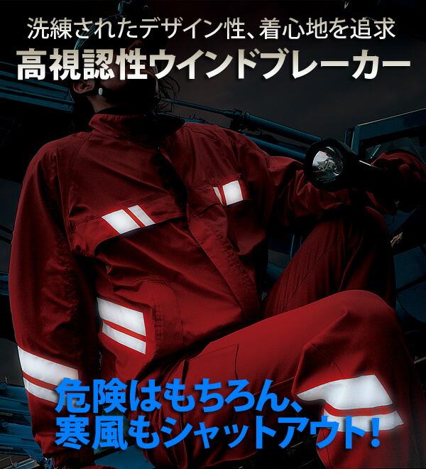 【ナイトナイト (Night Knight) 】高視認性ウィンドブレーカー