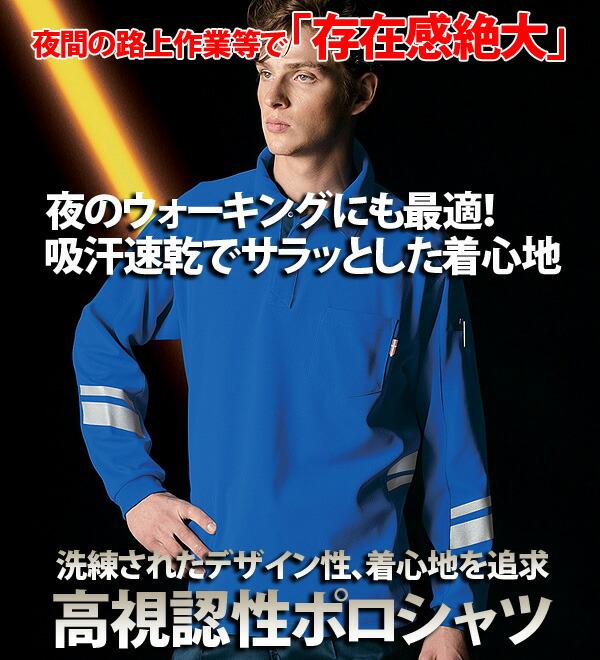 【ナイトナイト (Night Knight) 】高視認性長袖ポロシャツ