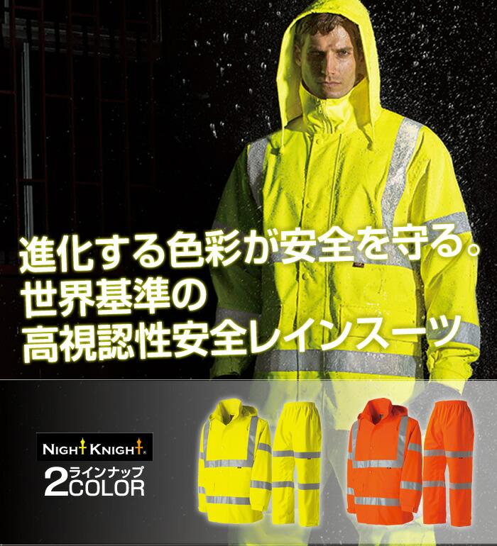 【ナイトナイト (Night Knight) 】高視認性防寒服