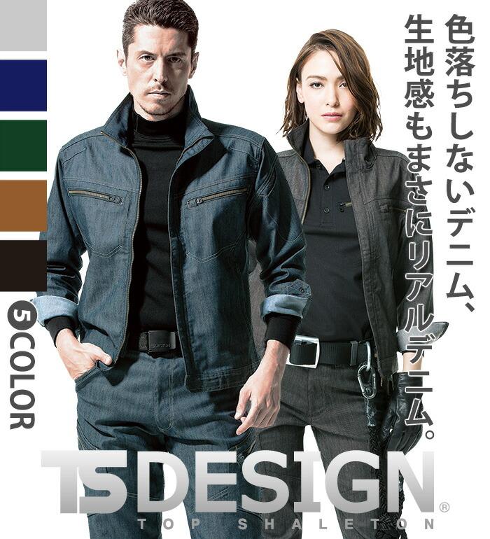 TS DESIGN(ティーエスデザイン)デニムライクなハイブリットストレッチ
