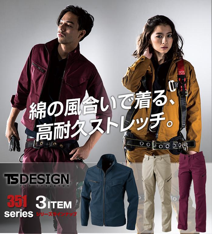 TS DESIGN(ティーエスデザイン)綿の風合いで着る、高耐久ストレッチ