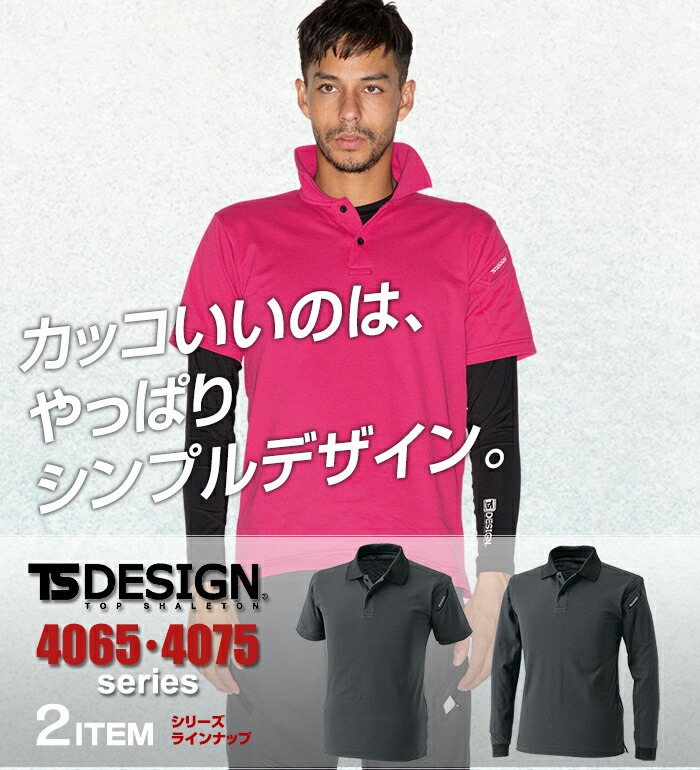 TS DESIGN(藤和)カッコいいのは、やっぱりシンプルデザインポロシャツ