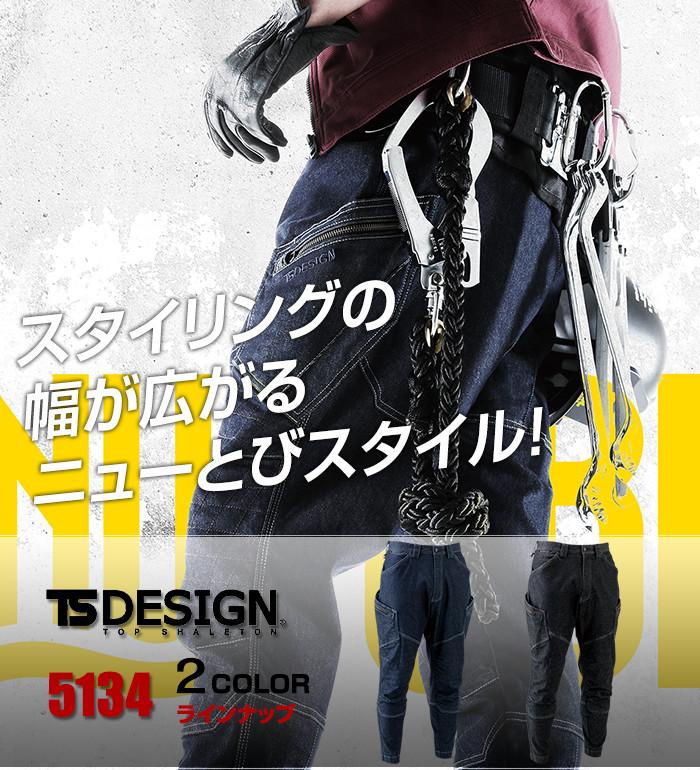 TS DESIGN(ティーエスデザイン)スタイリングの幅広がるニューとびスタイル