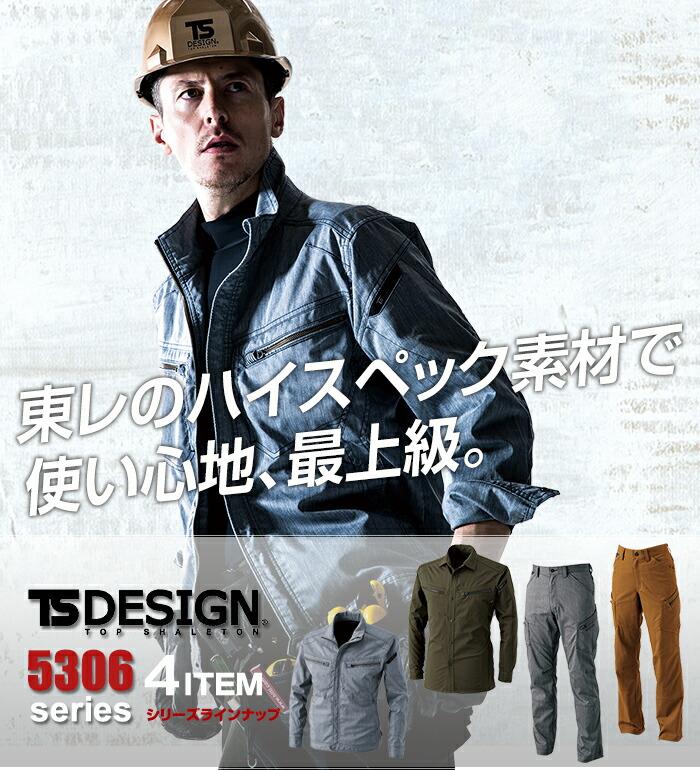 TS DESIGN(ティーエスデザイン)東レのハイスペック素材で使い心地最上級