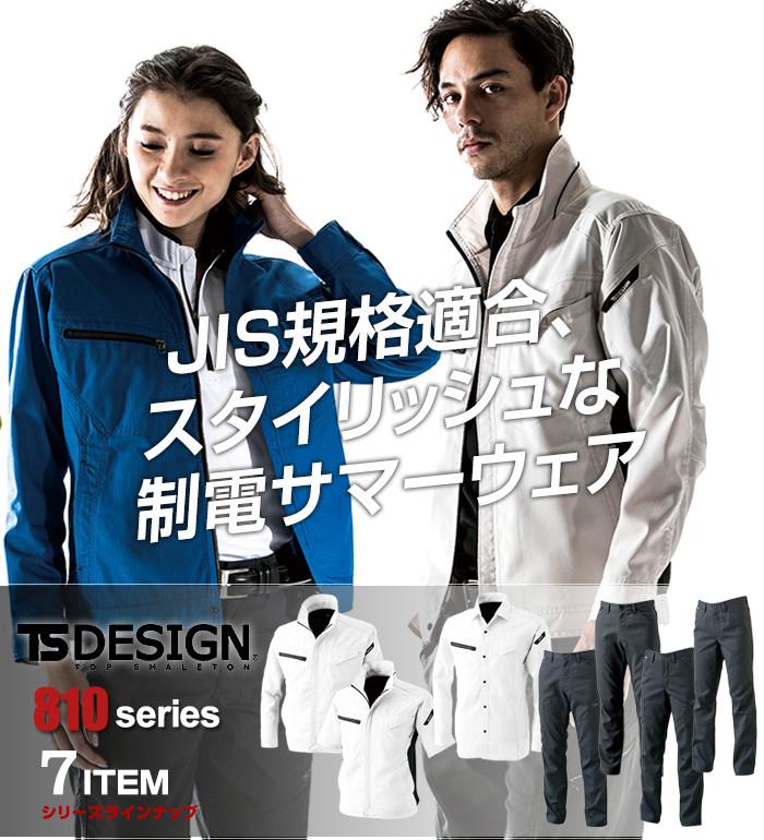 TS DESIGN(ティーエスデザイン)JIS規格適合、スタイリッシュな制電サマーウェア