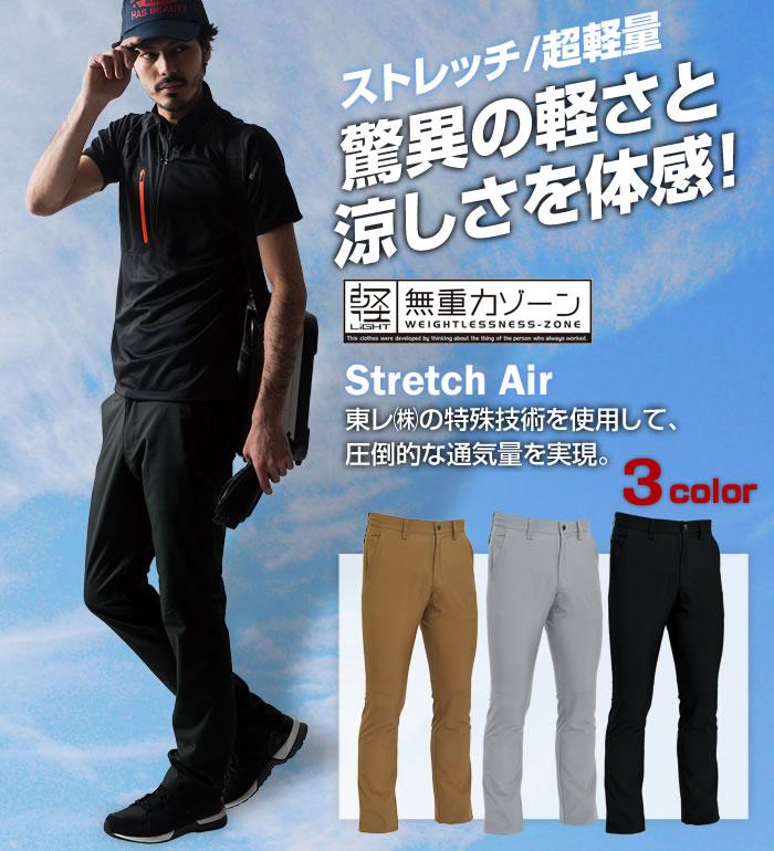 TSデザイン(藤和)ストレッチパンツ