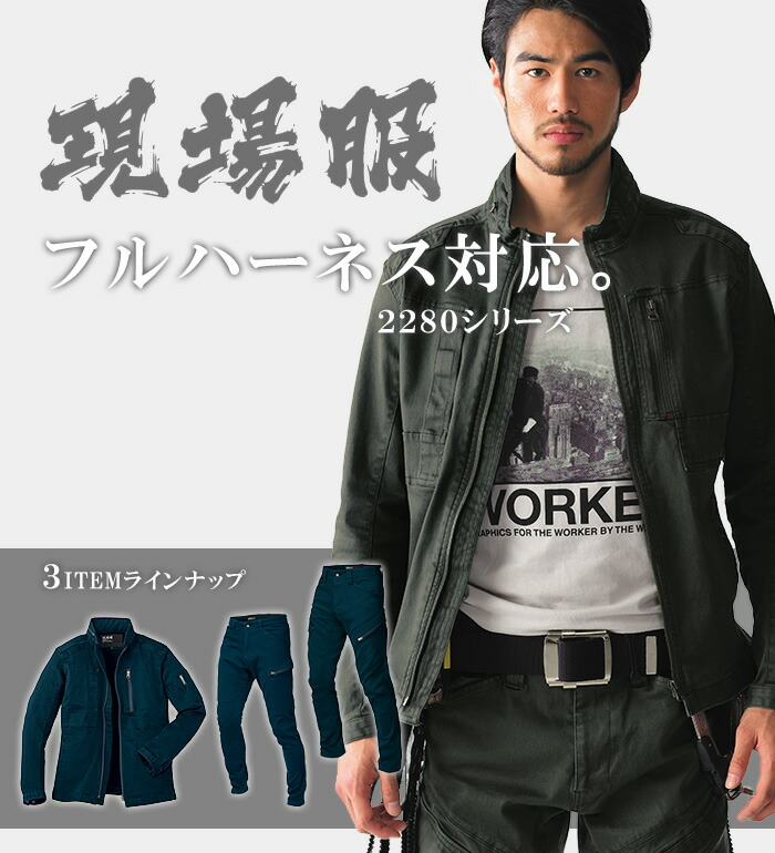 XEBEC(ジーベック)2170シリーズ作業服