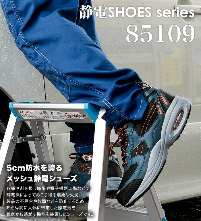 XEBEC(ジーベック)安全靴