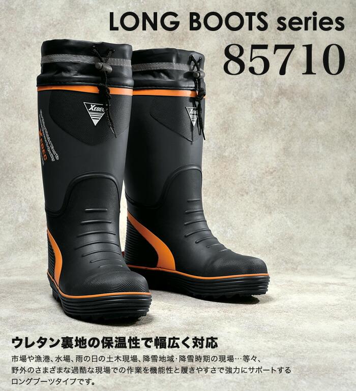 XEBEC(ジーベック)85710長靴