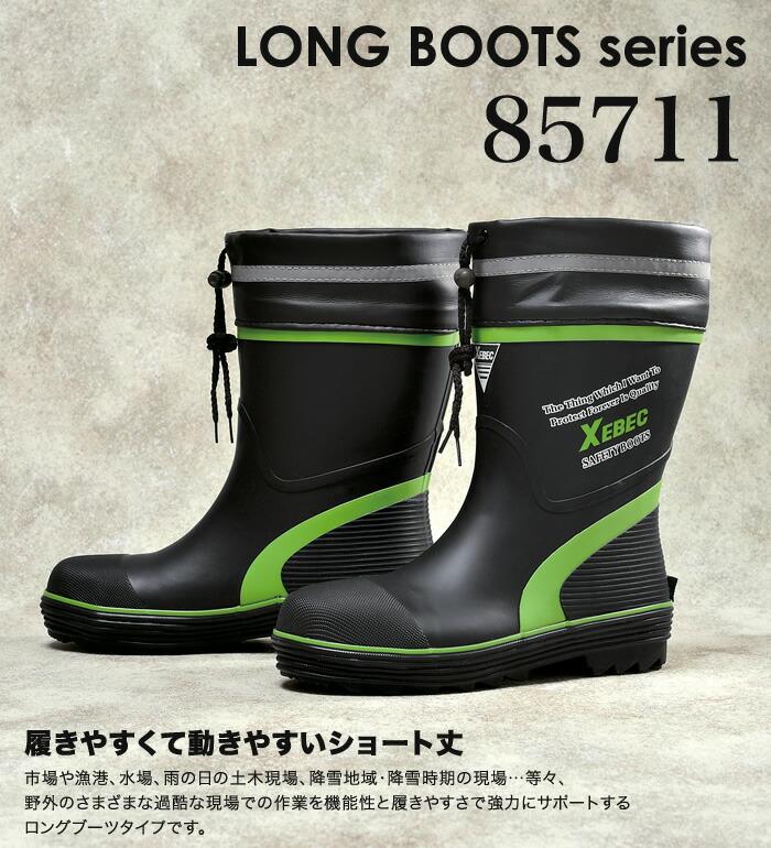 XEBEC(ジーベック)85711ショート丈長靴