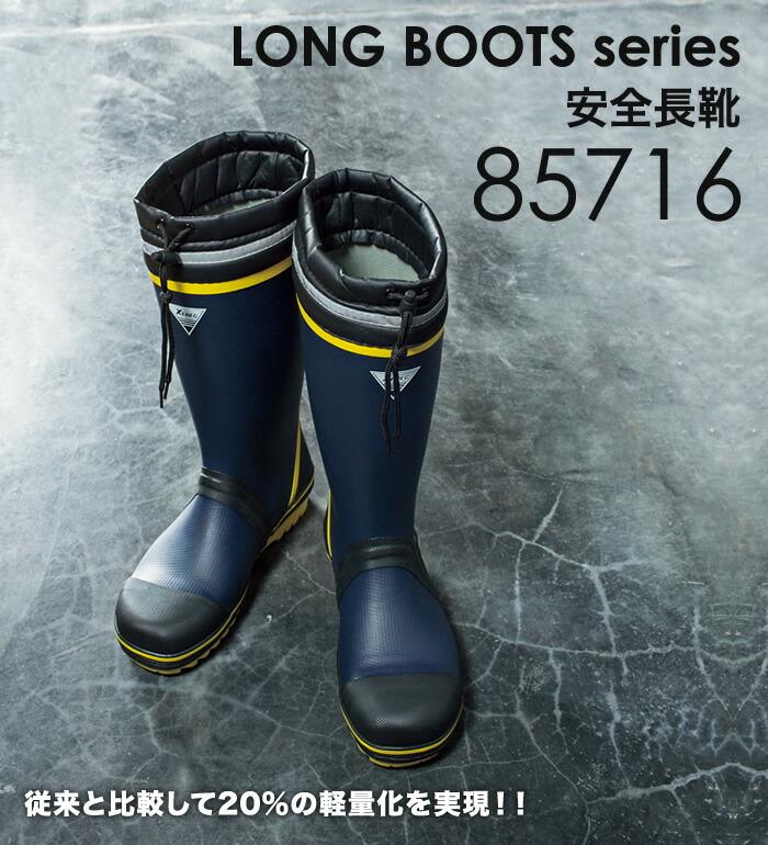 XEBEC(ジーベック)85716安全長靴