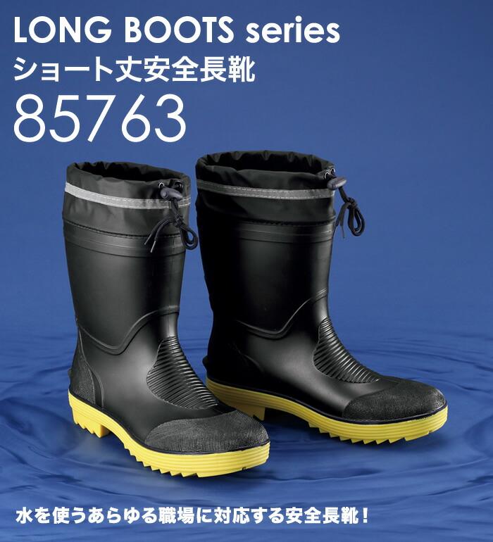 XEBEC(ジーベック)85763ショート丈安全長靴