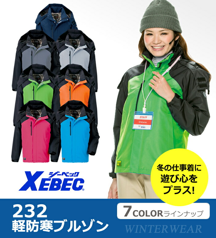 XEBEC(ジーベック)232軽防寒ブルゾン