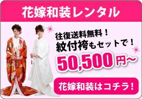 花嫁和装レンタル