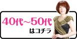 40代〜50代