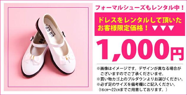 靴オプション