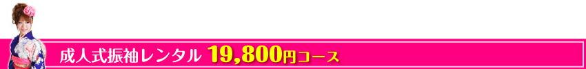成人式振袖19800円